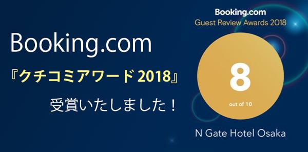 booking.com 口コミワード2018受賞 N GATE HOTEL OSAKA
